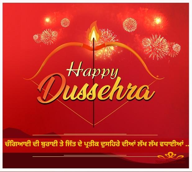 happy dussehra punjabi pics