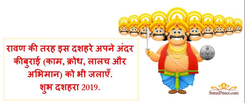 dasara hindi image