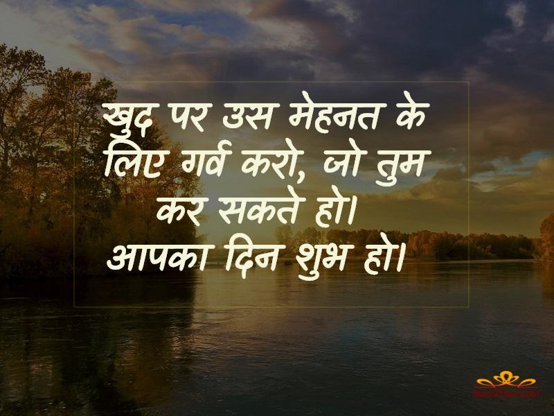 good morning hindi bhagwan