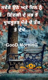 punjabi good morning pic