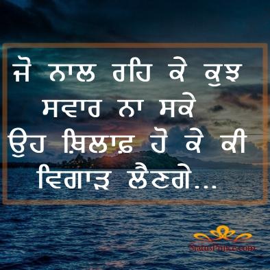 Punjabi Attitude Status Wallpaper Number 11863