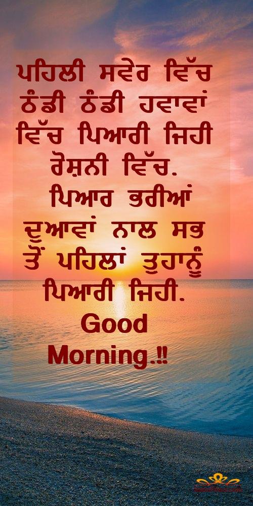 good morning punjabi new