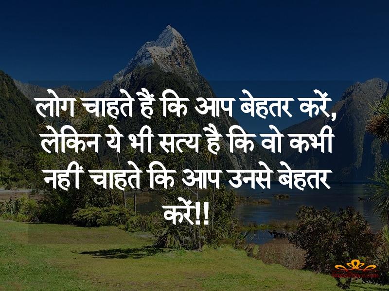 hindi thoughts latest