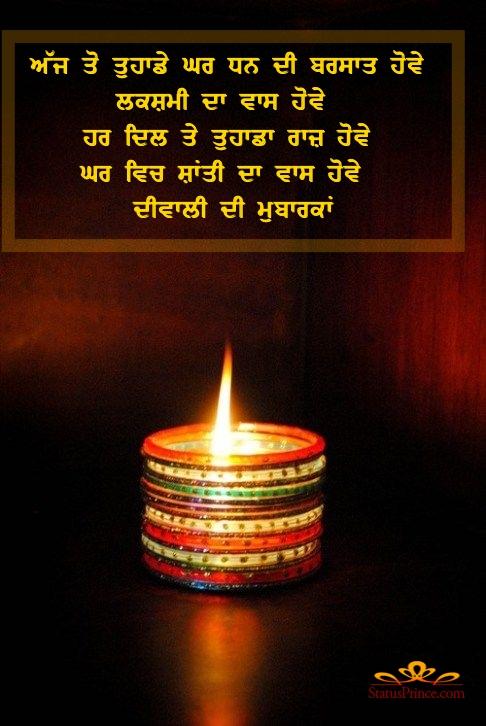 punjabi diwali pictures
