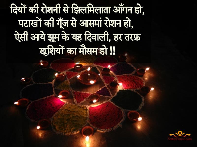 deepawali quotes in hindi