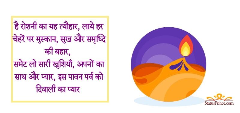 deepavali greeting quotes