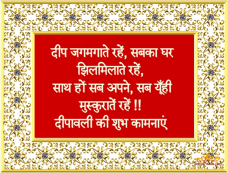 quotes on deepawali in hindi