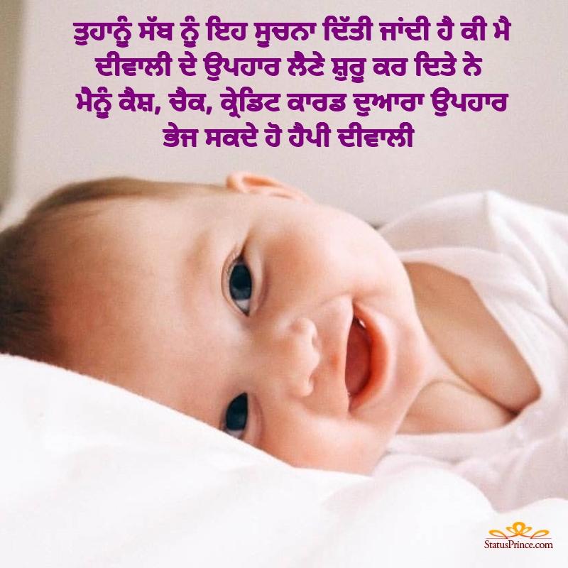 punjabi diwali wishes