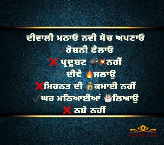 diwali punjabi whatsapp status