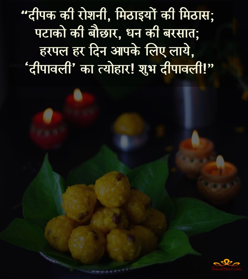 quotes on deepawali