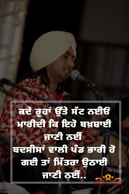 punjabi songs lines