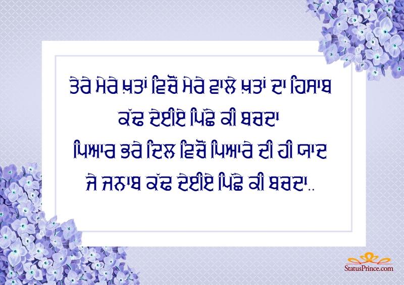 satinder sartaj whatsapp