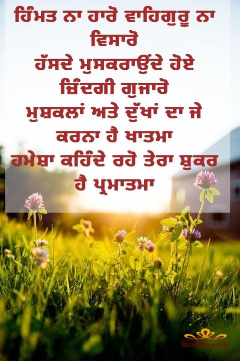 punjabi status in dharmik