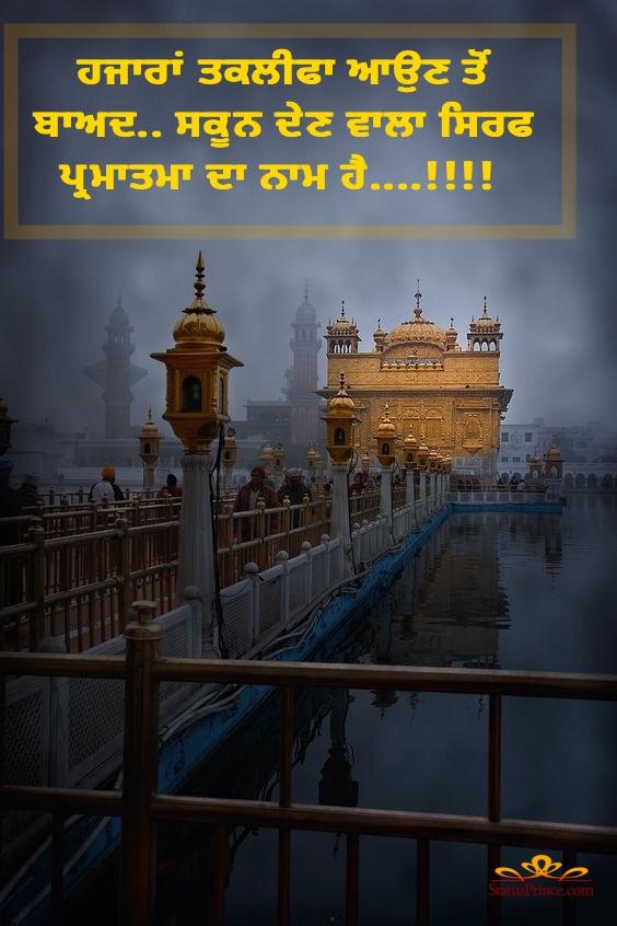 dharmik status in Punjabi