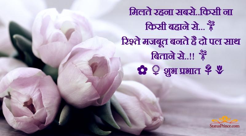 good morning hindi attitude