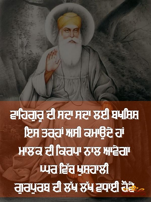 gurpurab guru nanak dev ji number