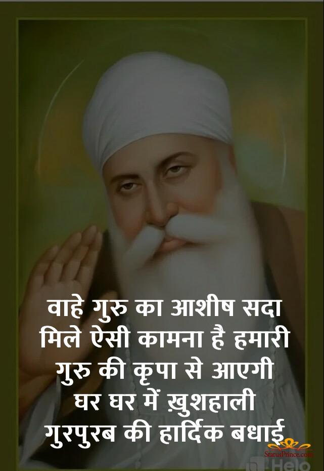 guru nanak dev hindi bhajan