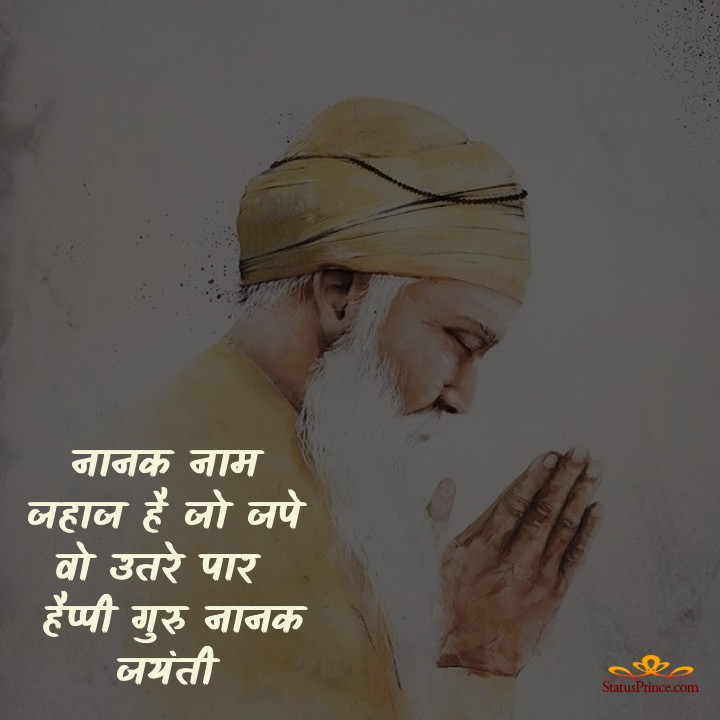 Gurpurab wishes