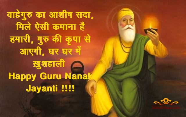 about guru nanak in hindi language