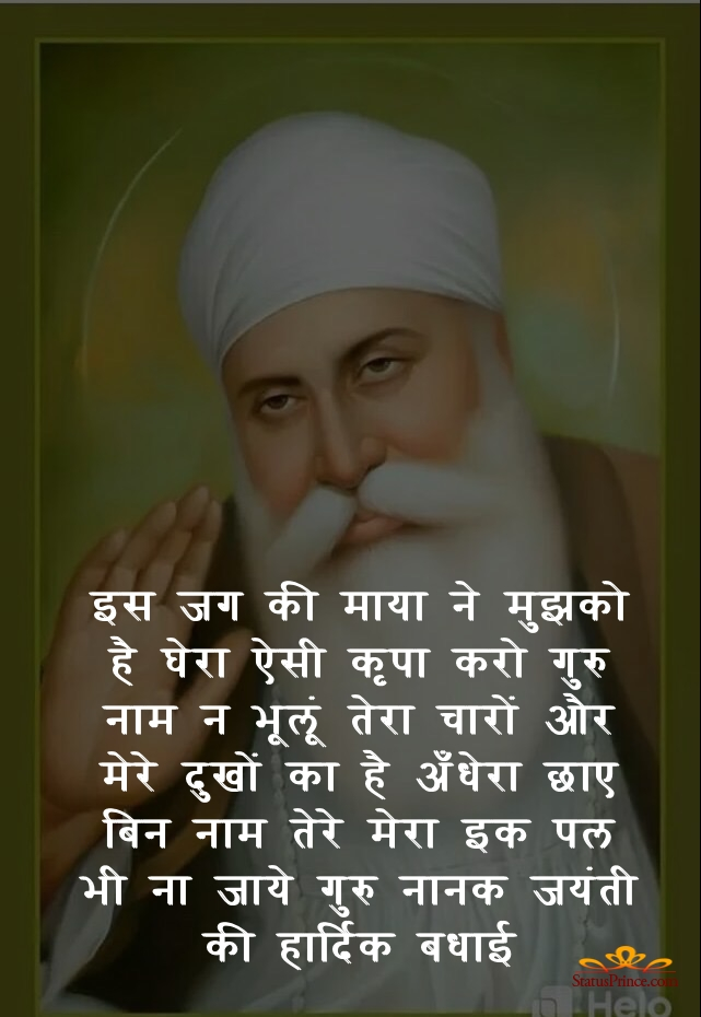 guru nanak jayanti 2019 in hindi