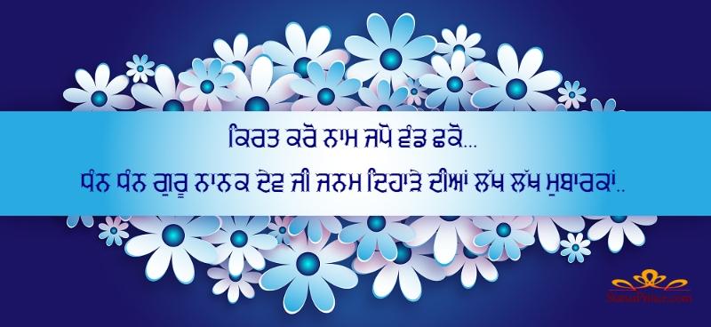 punjabi dharmik status image