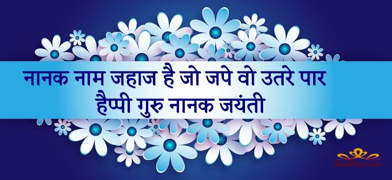 guru nanak hindi quotes