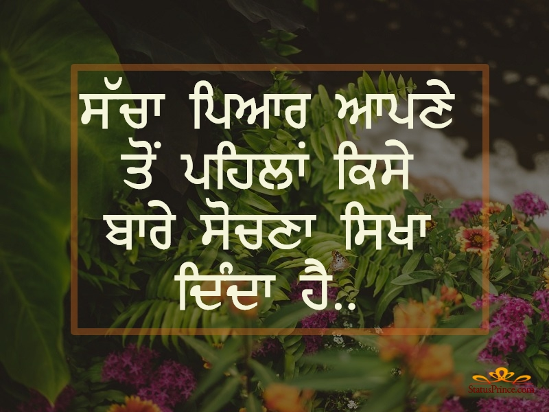 punjabi true love wallpaper
