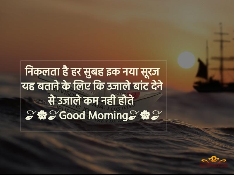 good morning hindi love song