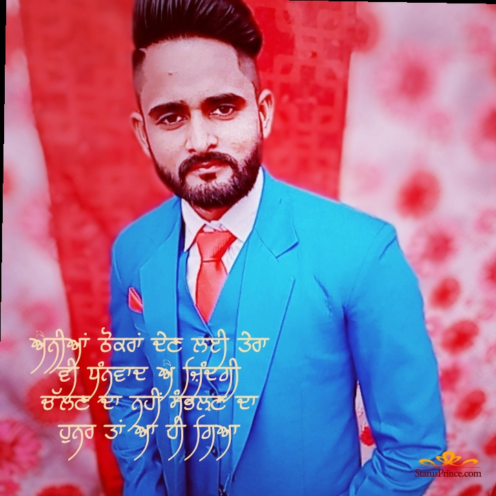 punjabi language motivational status