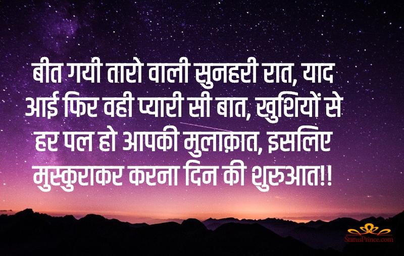 good morning shayari hindi m