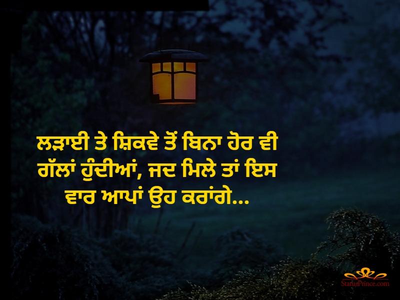 punjabi sad quotes on life