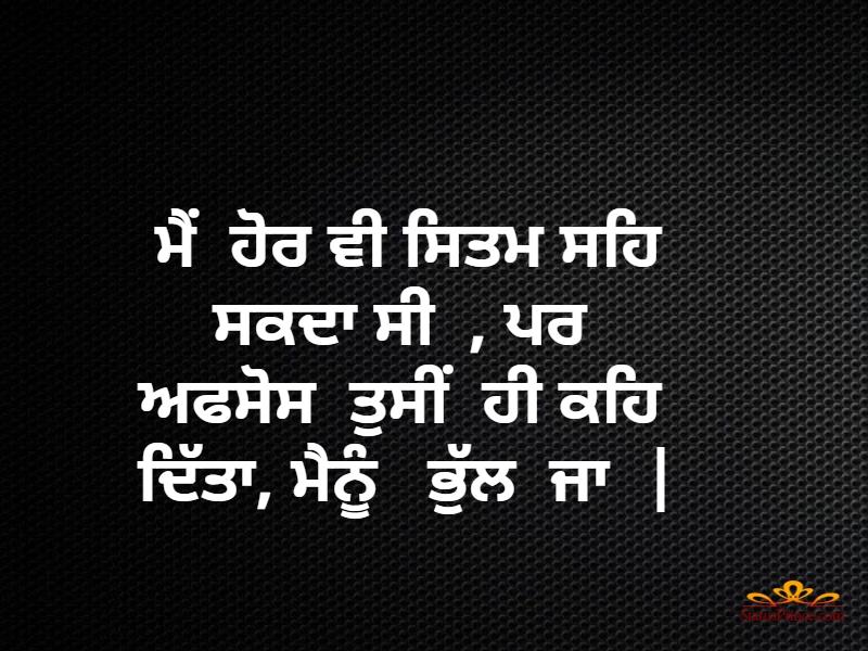 punjabi sad fb status