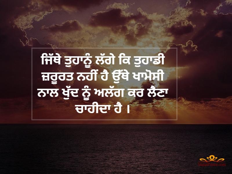 punjabi sad love quotes