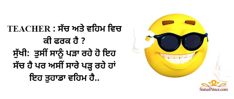 Latest Punjabi funny Status