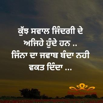 life quotes in punjabi language
