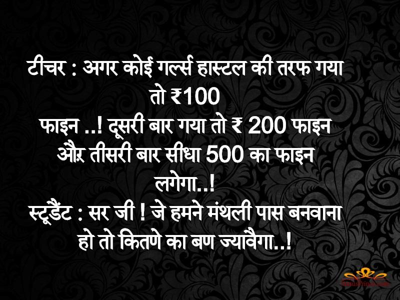 hindi jokes in hindi