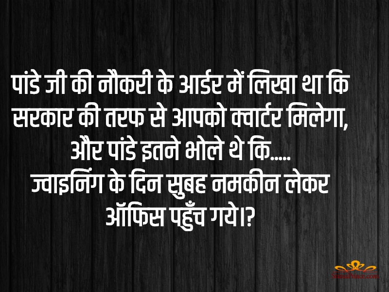 hindi jokes likhit