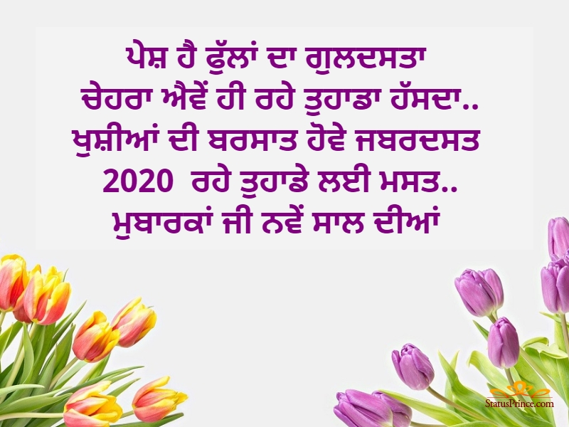 new year wishes wallpapers in punjabi