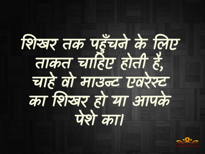 in hindi motivational status