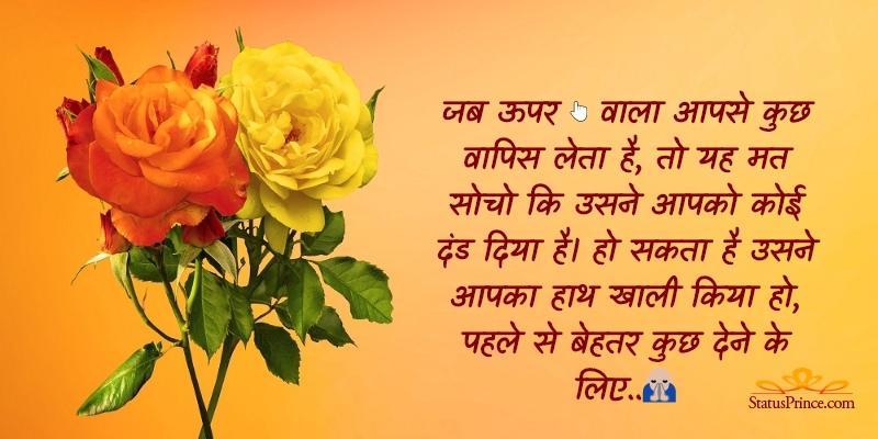 New Religious Hindi Status