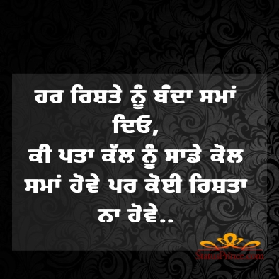 punjabi thoughts on life