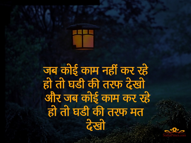 in hindi motivational shayari