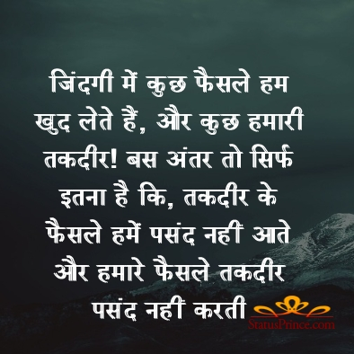 hindi motivational quotes in english
