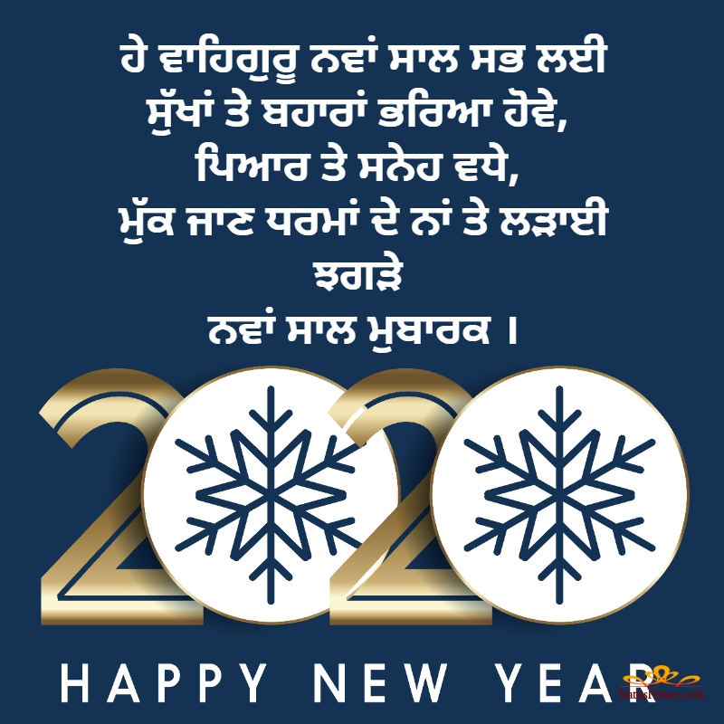 new year wallpapers in punjabi 2019