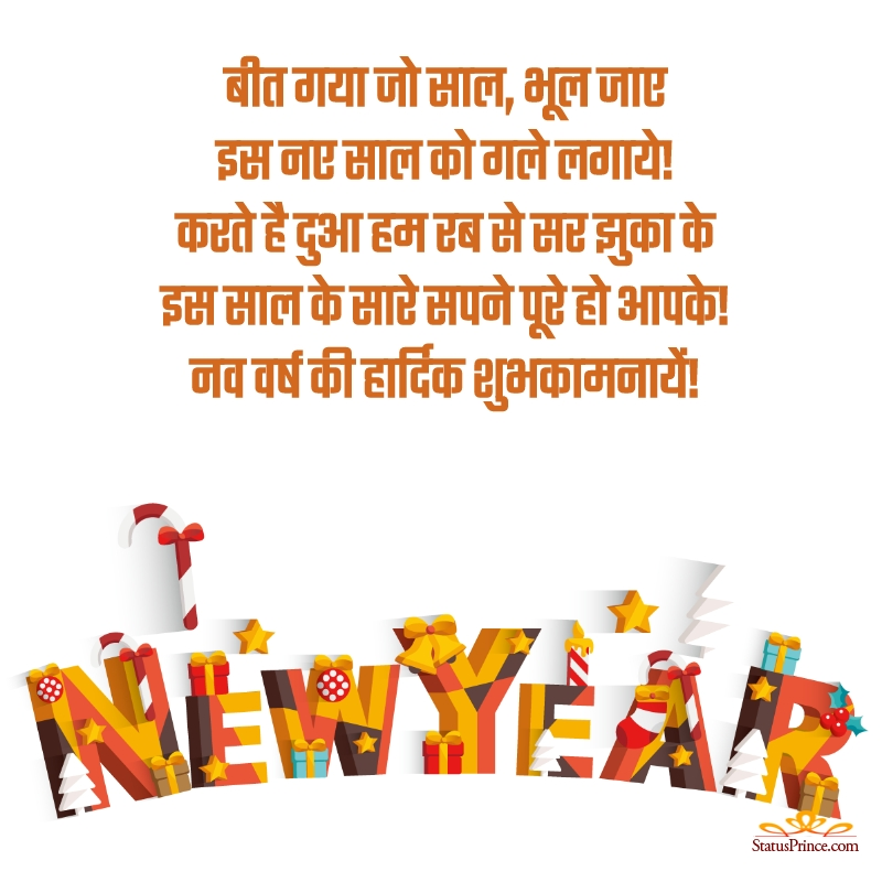 happy new year advance hindi status