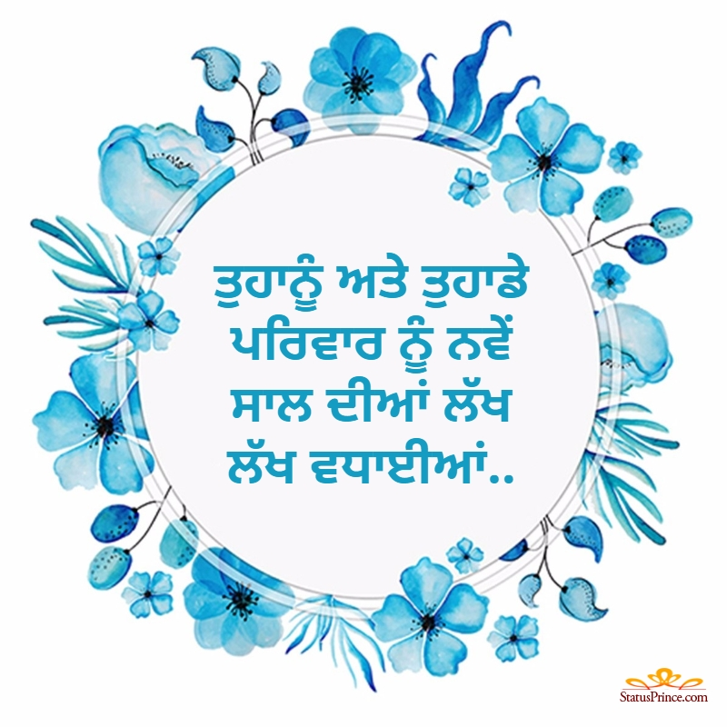 new year wishes in punjabi wallpapers