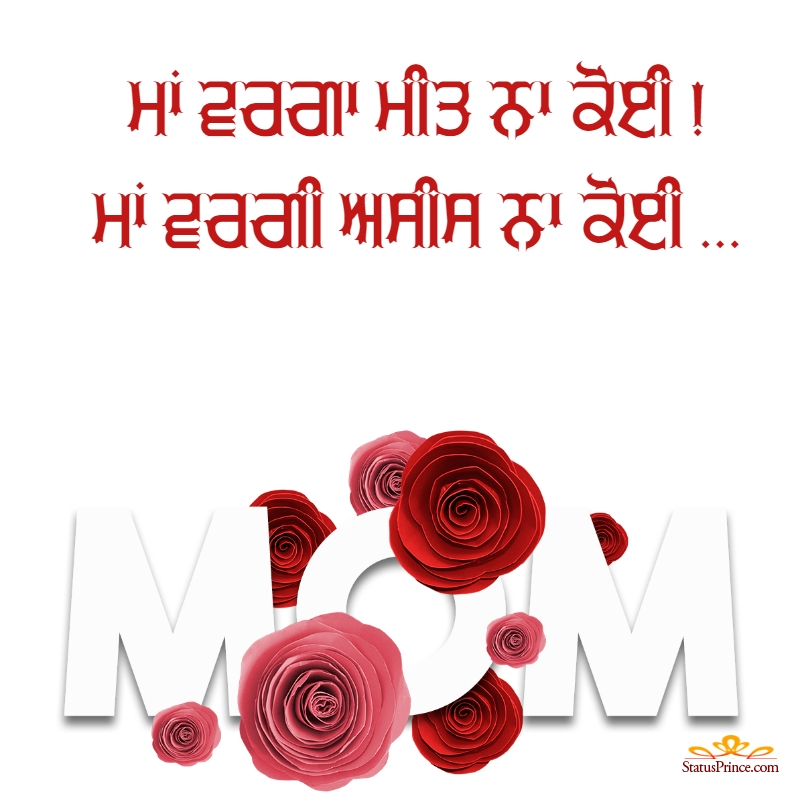 punjabi word mother