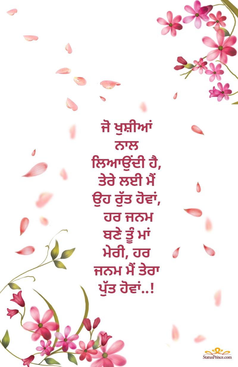 punjabi mother wallpaper photo
