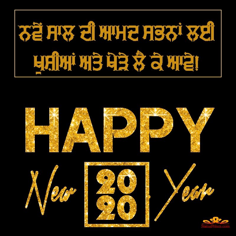 happy new year wallpapers in punjabi