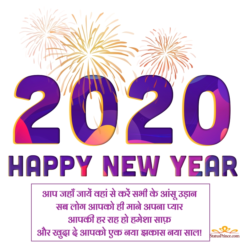 happy new year hindi image quotes